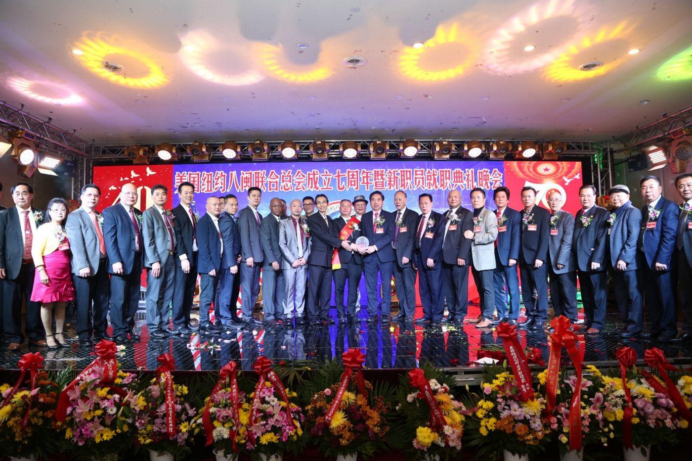 美國纽约八闽联合总会成立七周年暨第七屆新职員就职联欢晚会在紐約举行 ... ... ... . ..._图1-31