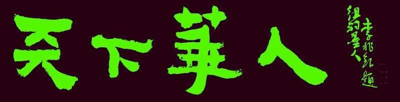 《天下华人》杂志:中国书法走向世界--美国中国书法家协会主席李兆银 ... ... ..._图1-3