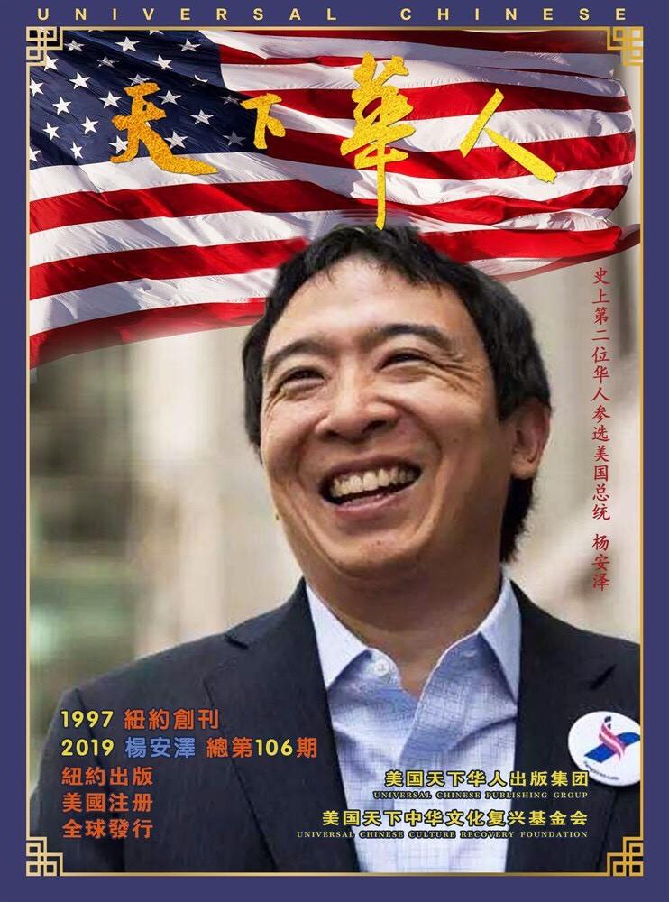 《天下华人》杂志:中国书法走向世界--美国中国书法家协会主席李兆银 ... ... ..._图1-4