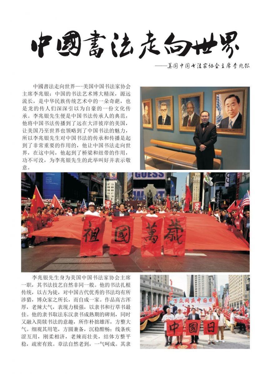 《天下华人》杂志:中国书法走向世界--美国中国书法家协会主席李兆银 ... ... ..._图1-5
