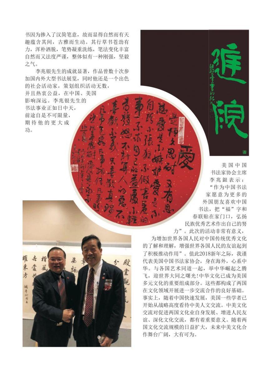《天下华人》杂志:中国书法走向世界--美国中国书法家协会主席李兆银 ... ... ..._图1-6