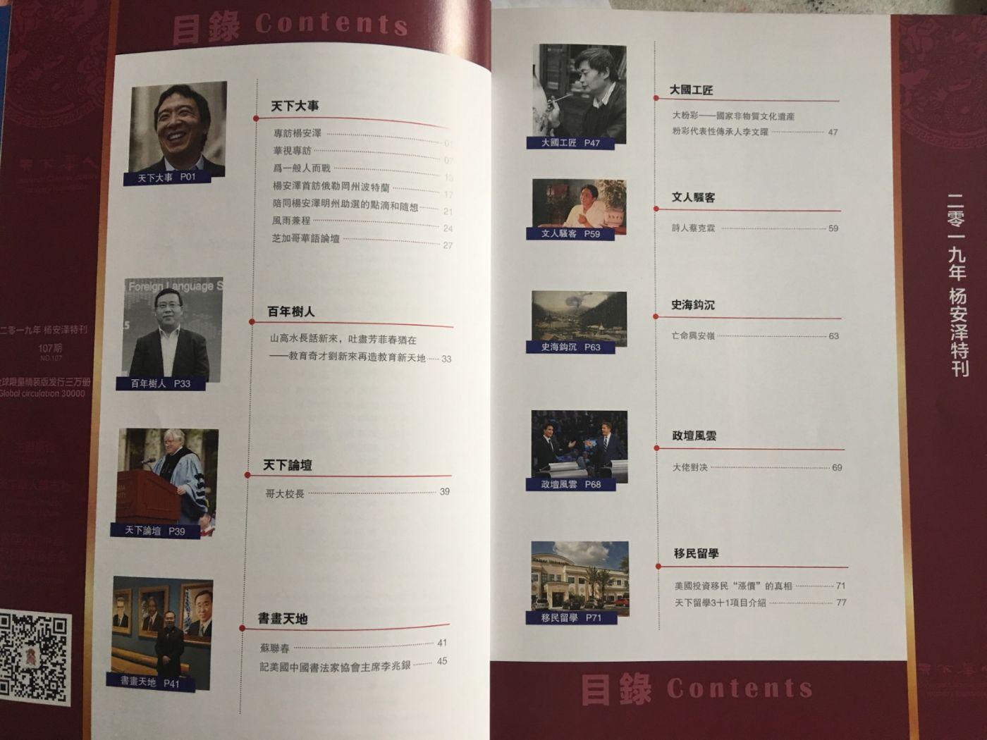 《天下华人》杂志:中国书法走向世界--美国中国书法家协会主席李兆银 ... ... ..._图1-9