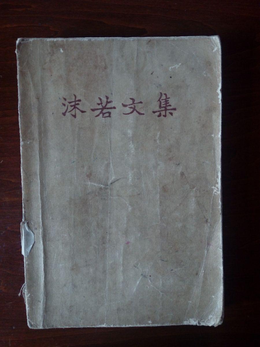 二零一九年十一月十五日部分日记及——顺便谈谈郭沫若_图1-1