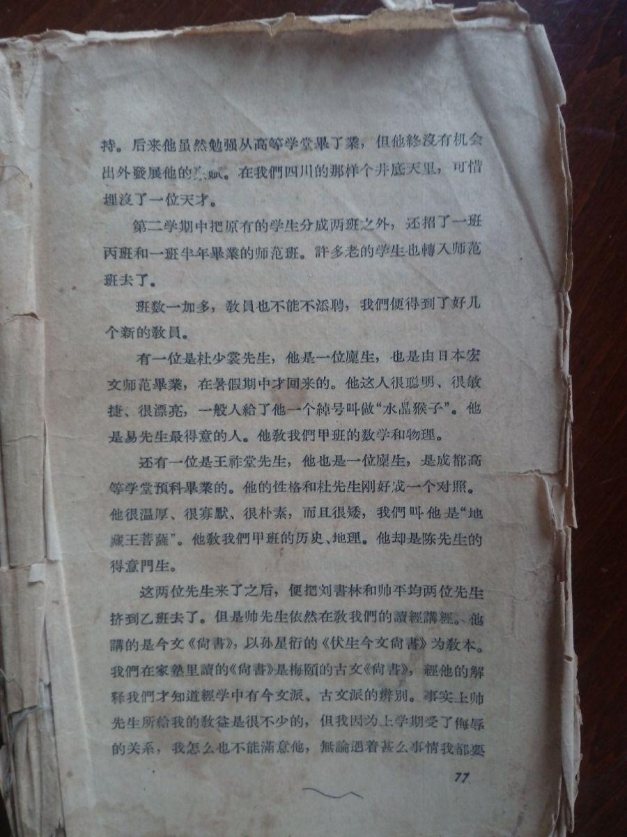 二零一九年十一月十五日部分日记及——顺便谈谈郭沫若_图1-3