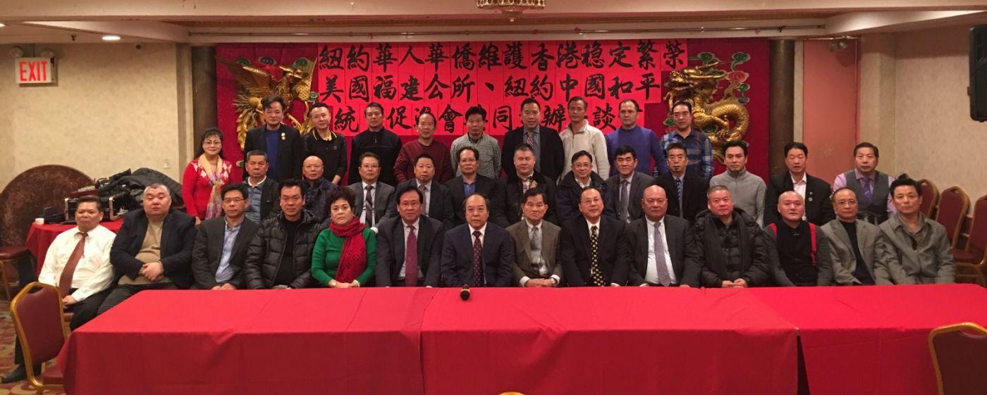 紐約華人華僑維護香港穩定繁榮座談會在紐約舉行_图1-1