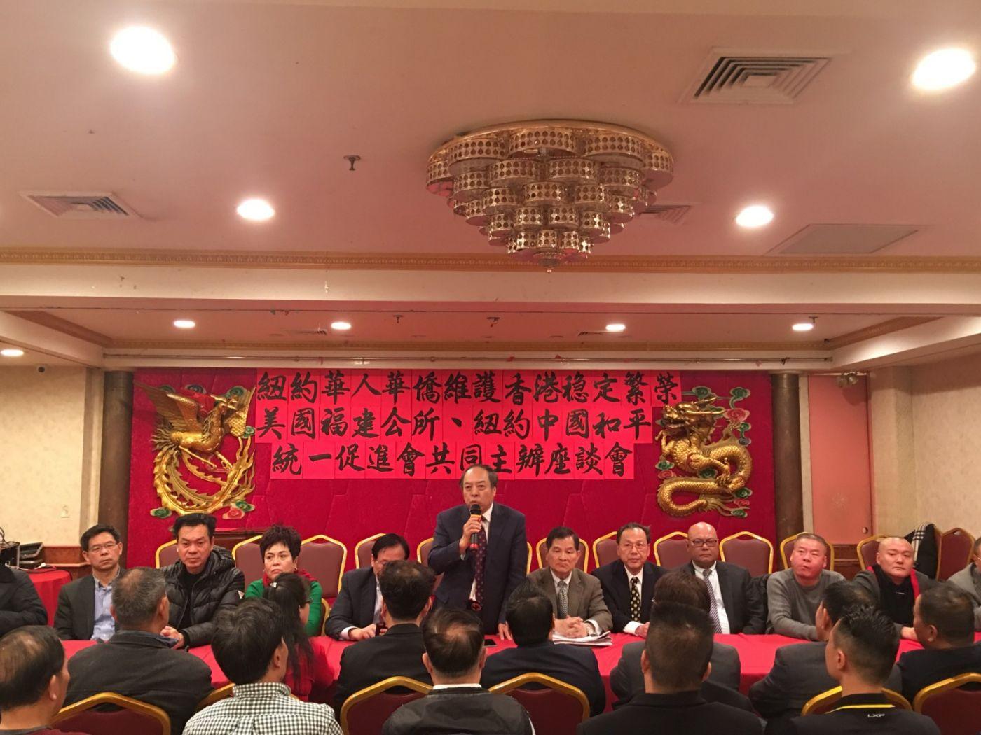 紐約華人華僑維護香港穩定繁榮座談會在紐約舉行_图1-2