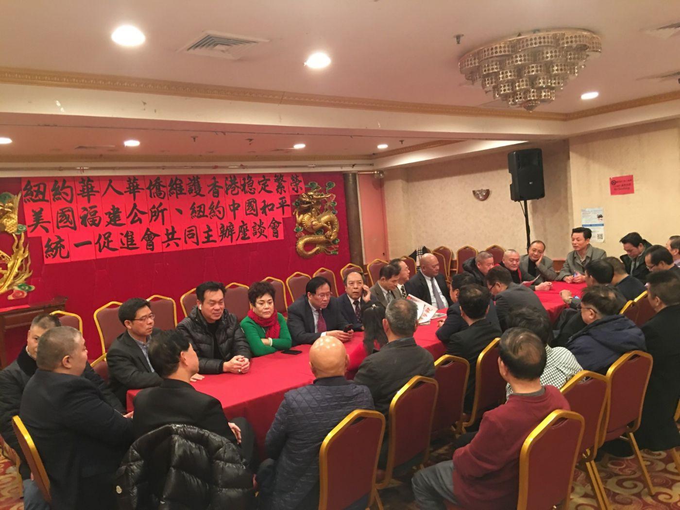 紐約華人華僑維護香港穩定繁榮座談會在紐約舉行_图1-5
