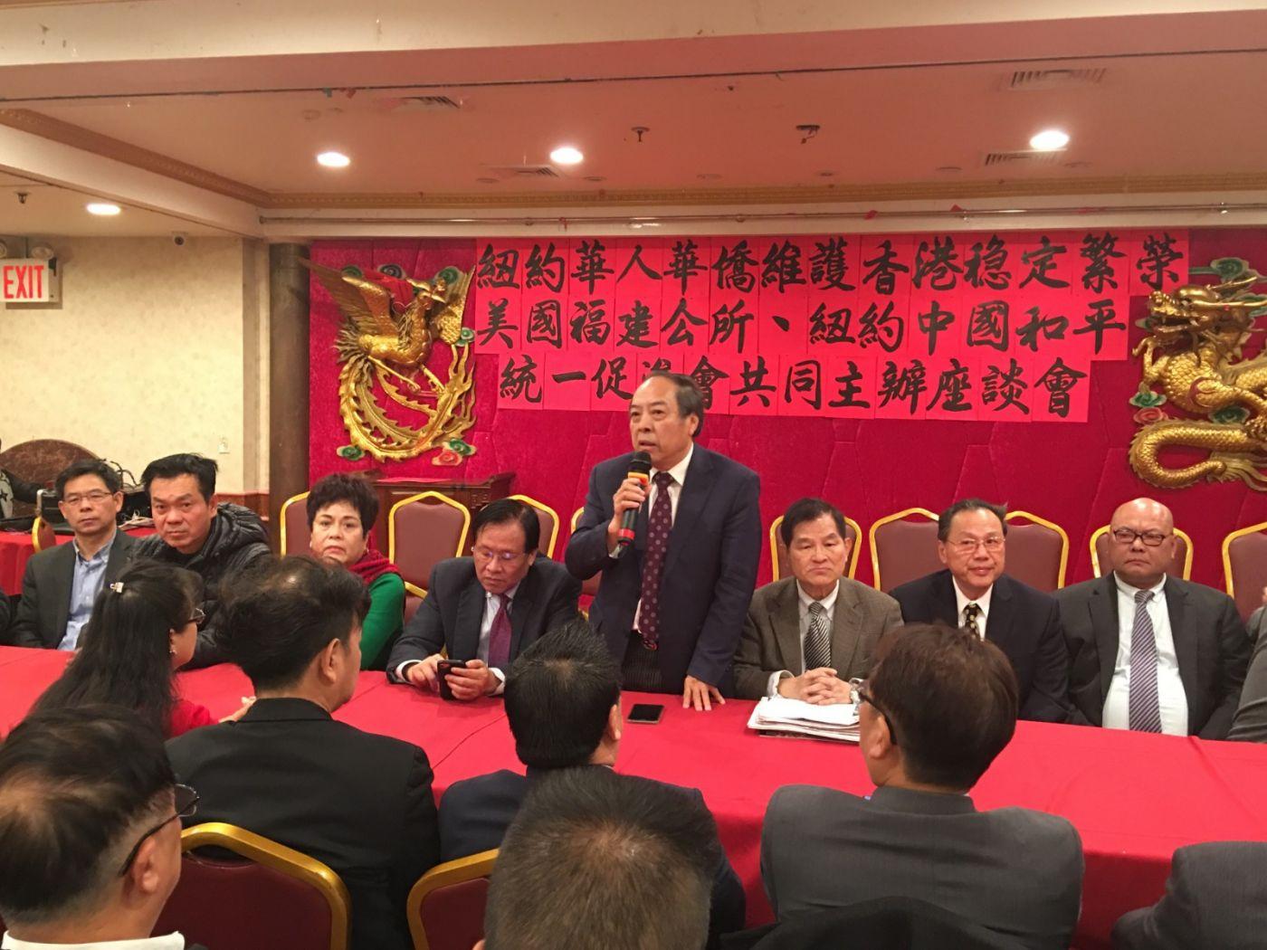 紐約華人華僑維護香港穩定繁榮座談會在紐約舉行_图1-6