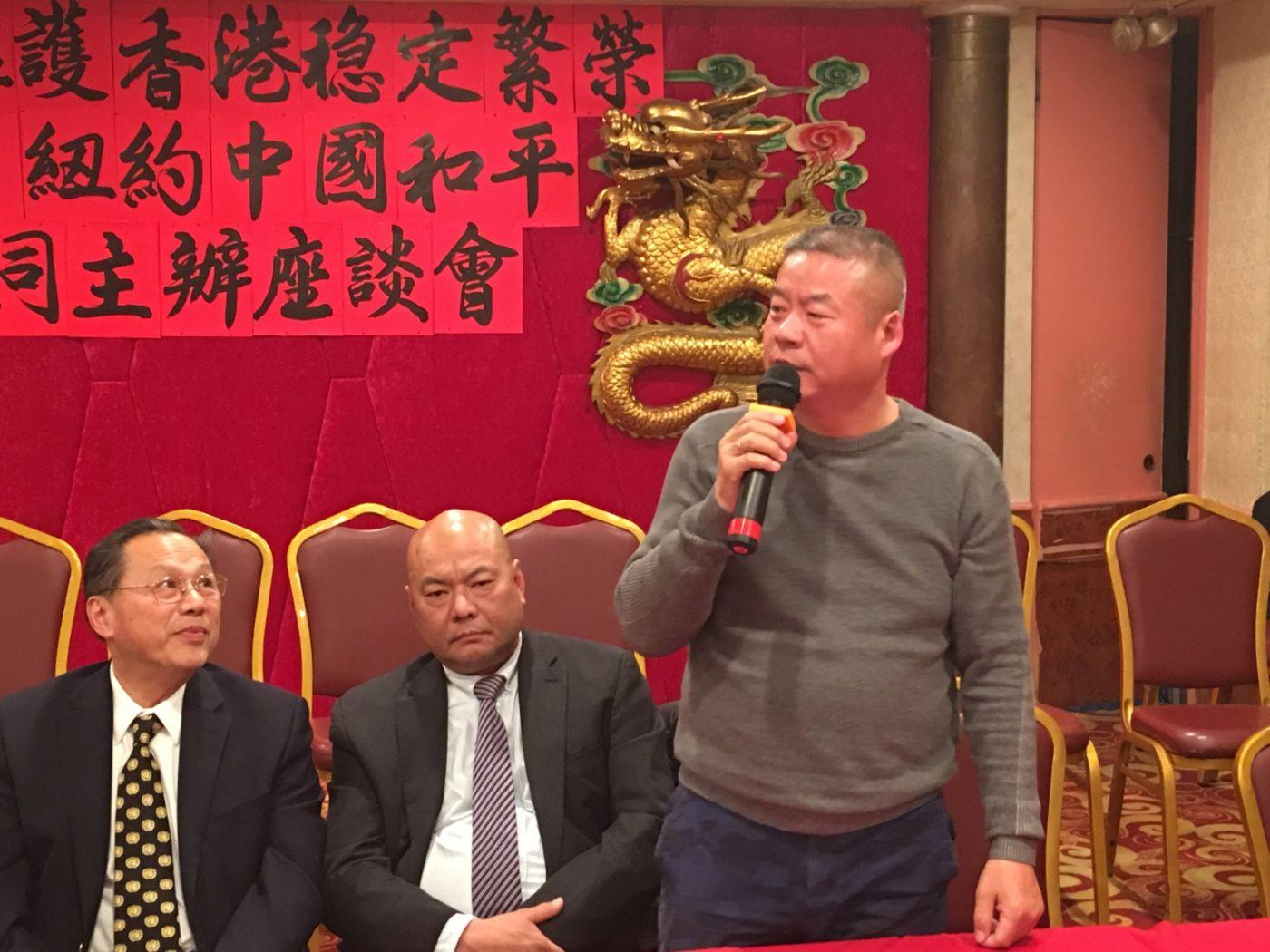 紐約華人華僑維護香港穩定繁榮座談會在紐約舉行_图1-9