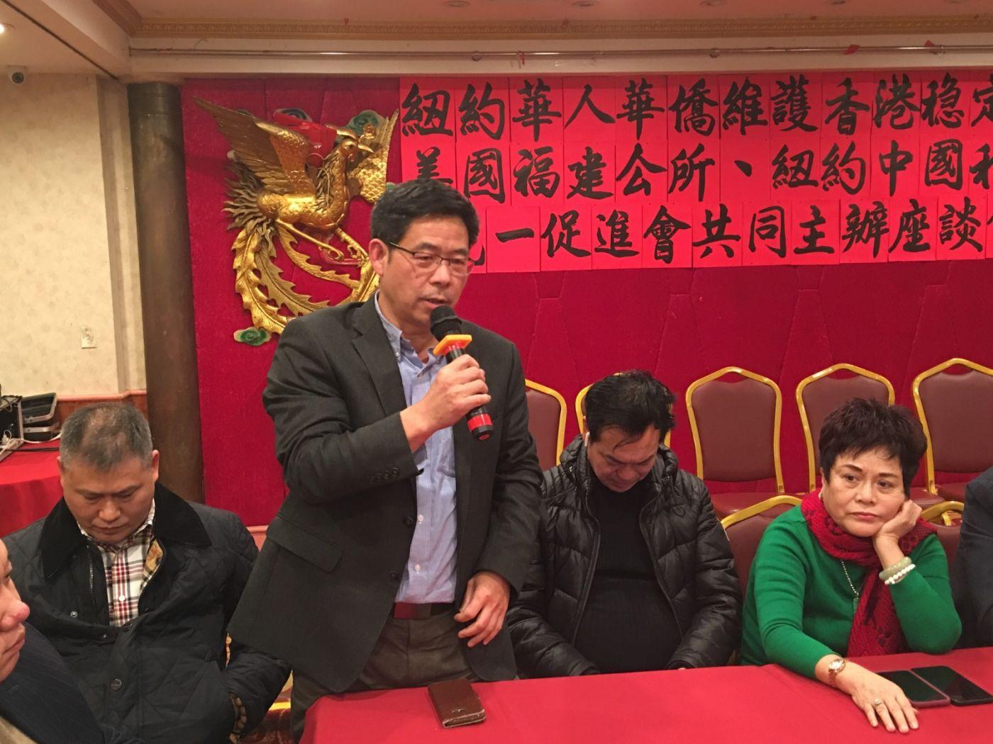 紐約華人華僑維護香港穩定繁榮座談會在紐約舉行_图1-15