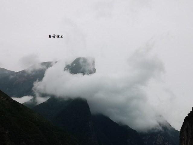 【青竹凌云】夔门雄姿巍威音(原创摄影诗歌)_图1-5