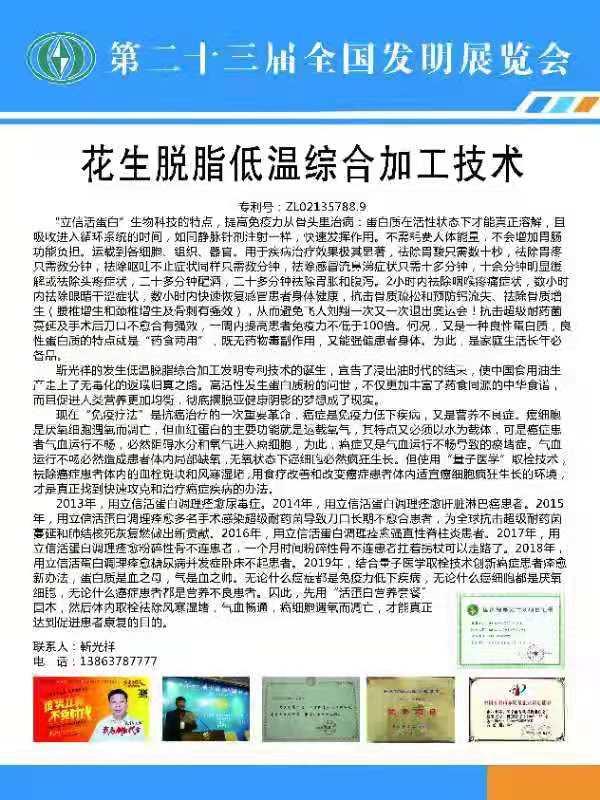 """中国智库""""创新决胜未来代言人""""谈为山东和济宁赢得创新铜牌奖 ... ..._图1-3"""