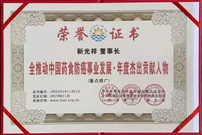 """中国智库""""创新决胜未来代言人""""谈为山东和济宁赢得创新铜牌奖 ... ..._图1-6"""