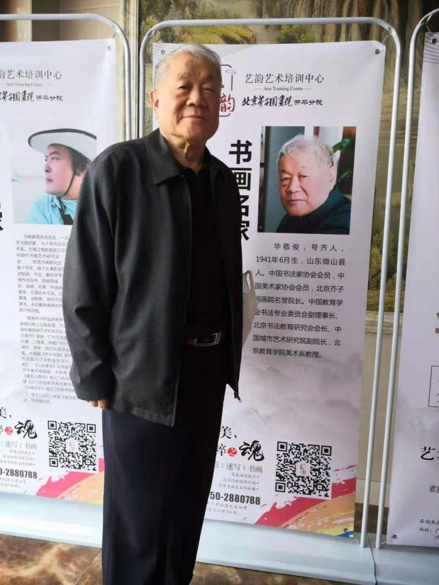 著名书画教育家华敬俊谈艺术与个人修养_图1-1