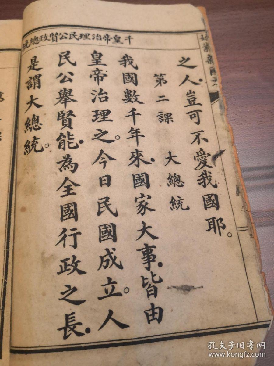 百年前之乎者也的先人已经如此明白的事,百年后的今天依然一锅朽米烂粥 ..._图1-2