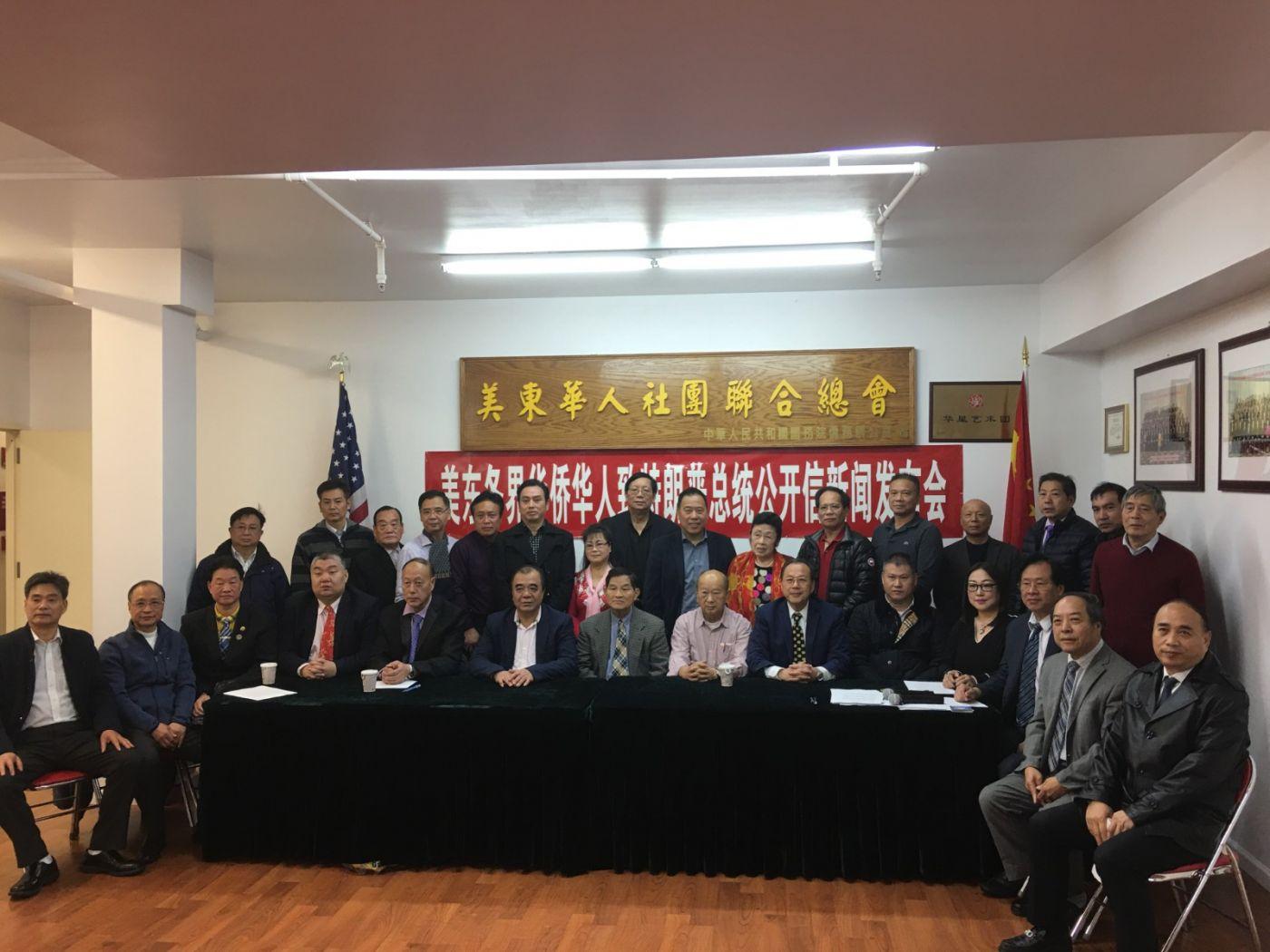 美東各界華僑華人致特朗普總統公開信新聞發佈會_图1-1