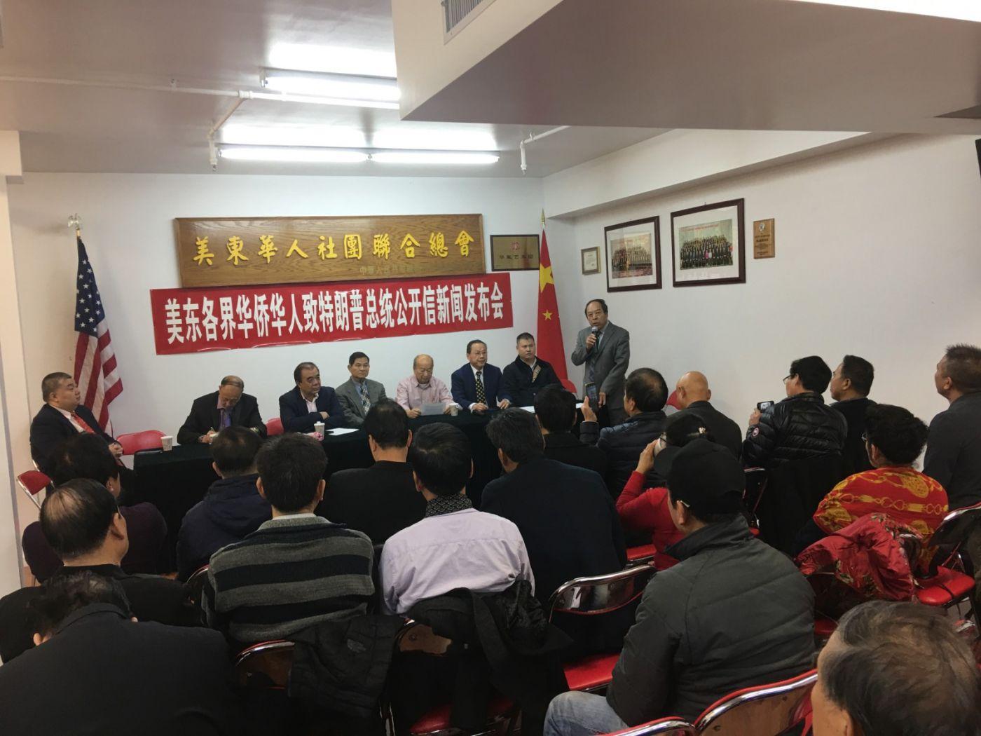 美東各界華僑華人致特朗普總統公開信新聞發佈會_图1-2