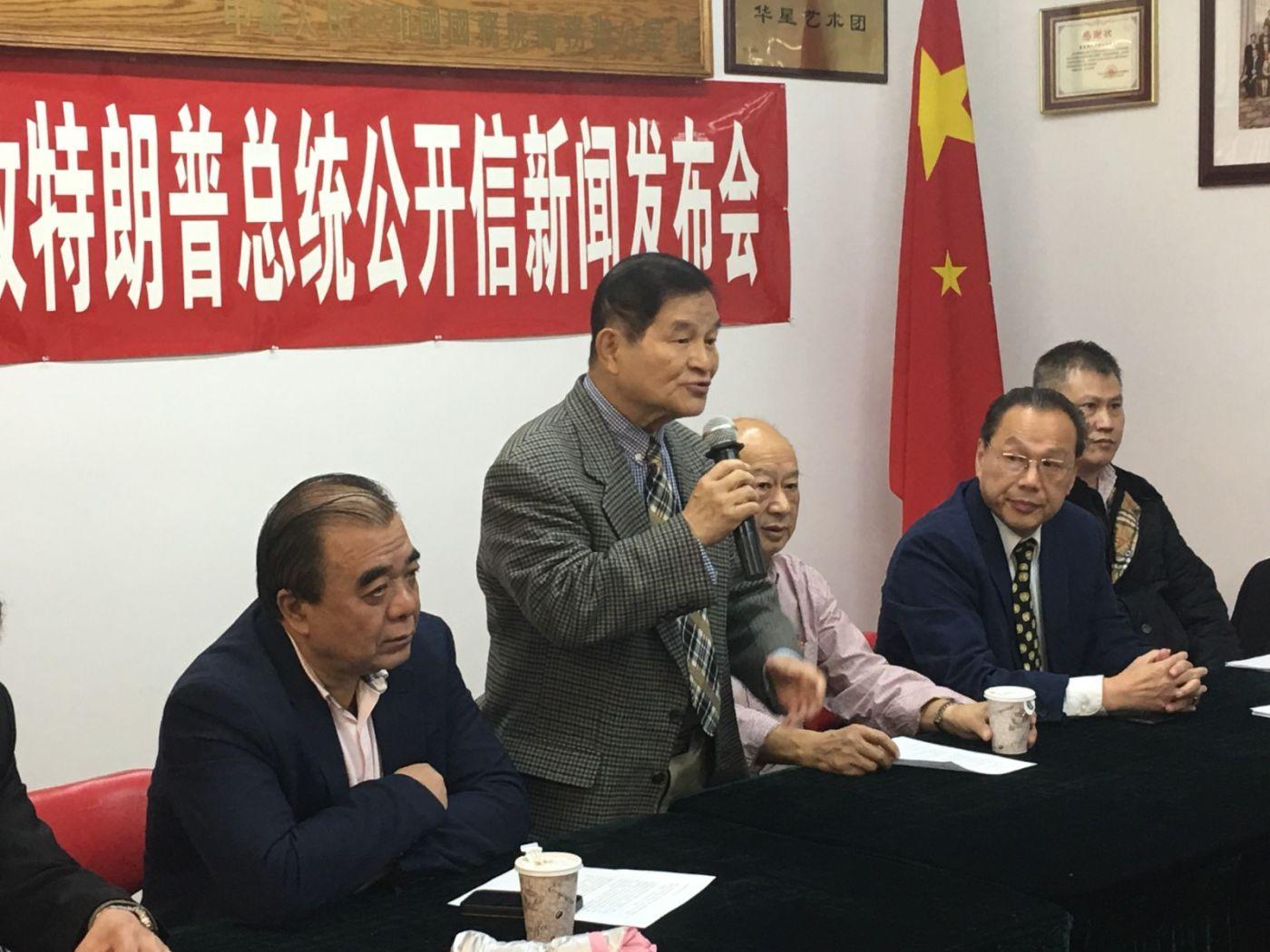 美東各界華僑華人致特朗普總統公開信新聞發佈會_图1-6
