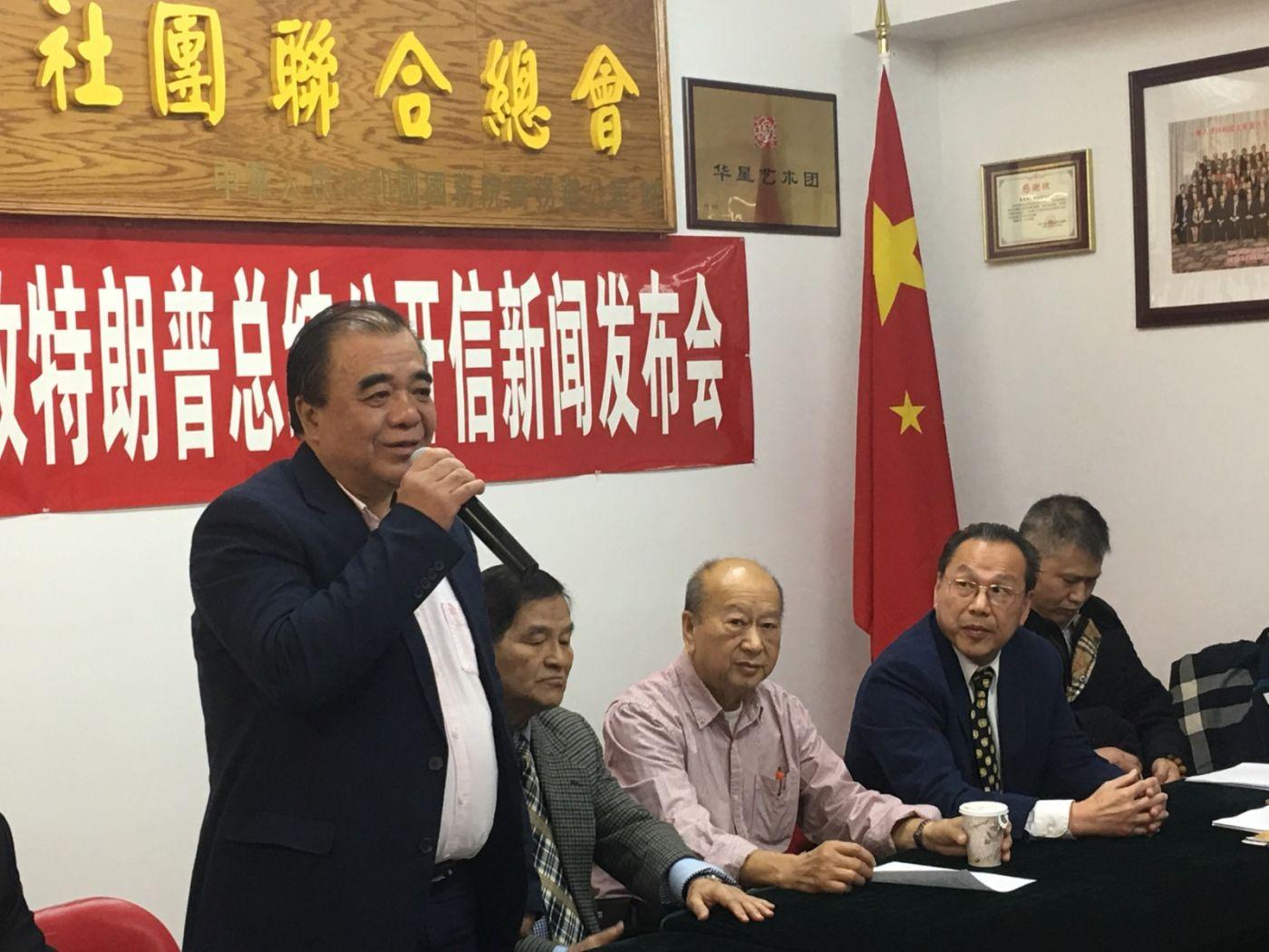 美東各界華僑華人致特朗普總統公開信新聞發佈會_图1-7
