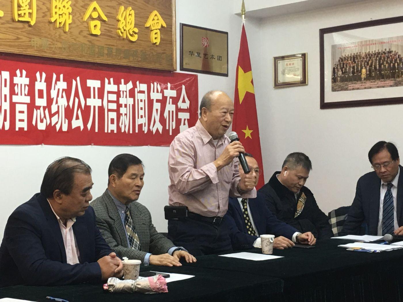 美東各界華僑華人致特朗普總統公開信新聞發佈會_图1-8