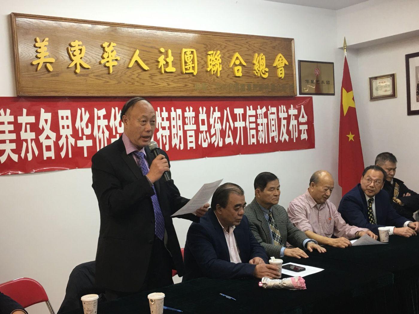 美東各界華僑華人致特朗普總統公開信新聞發佈會_图1-9
