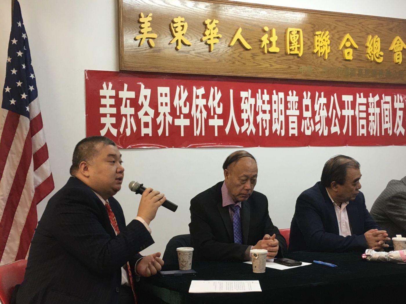 美東各界華僑華人致特朗普總統公開信新聞發佈會_图1-13