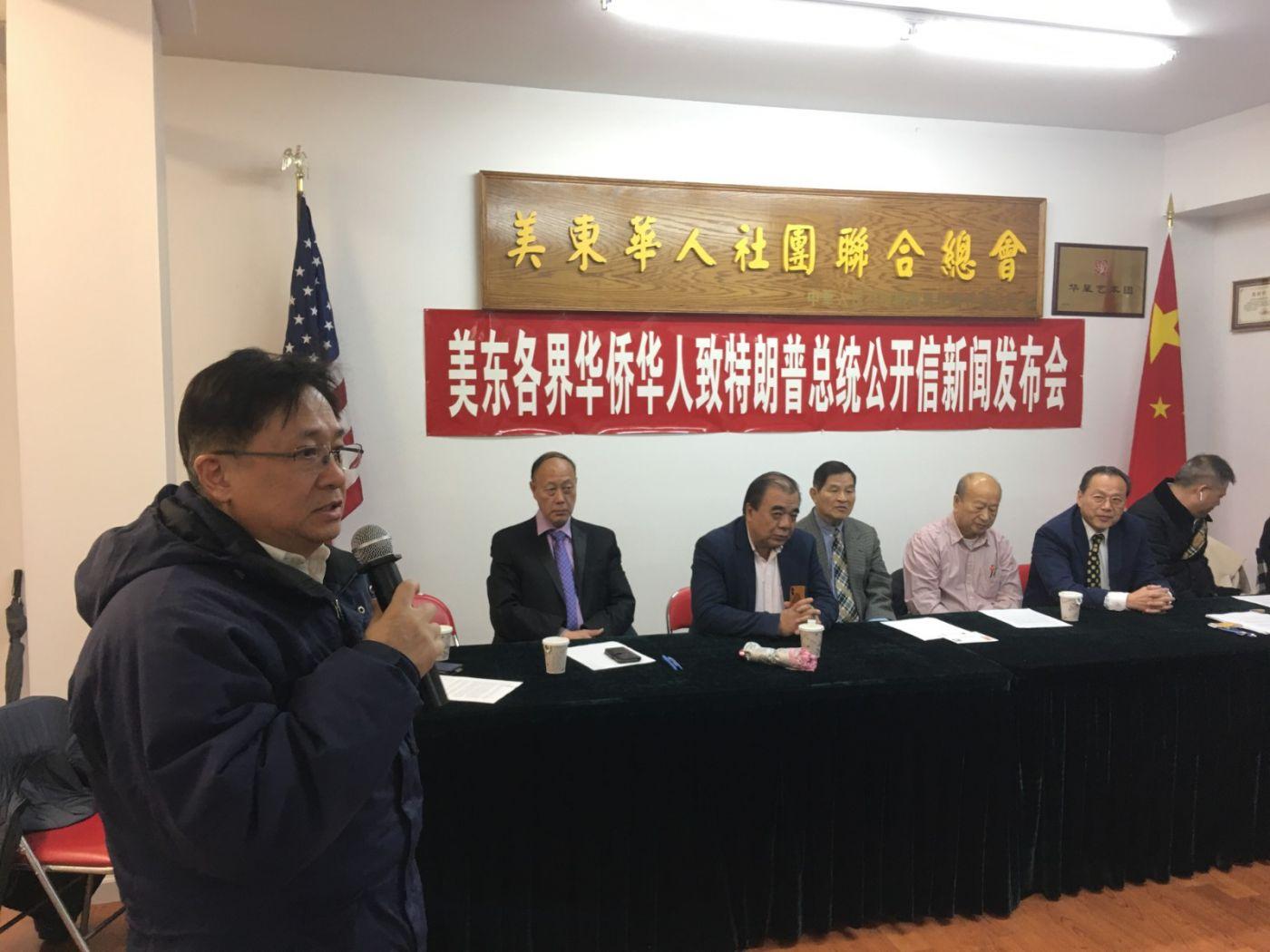 美東各界華僑華人致特朗普總統公開信新聞發佈會_图1-15