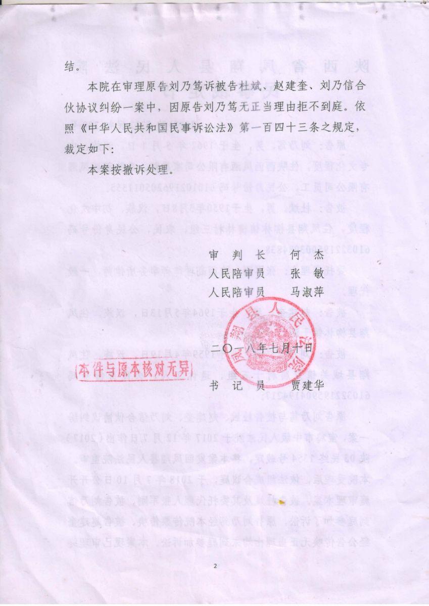 致陕西省高院刑事附带民事自诉案申诉状_图1-2
