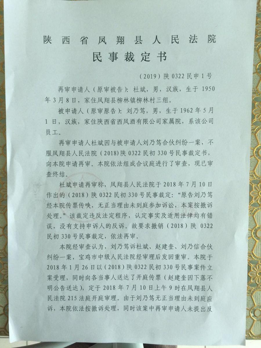 致陕西省高院刑事附带民事自诉案申诉状_图1-3