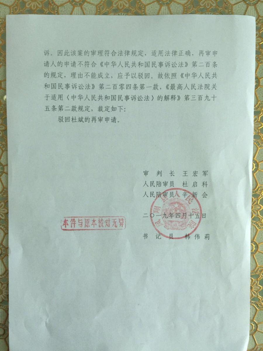 致陕西省高院刑事附带民事自诉案申诉状_图1-4