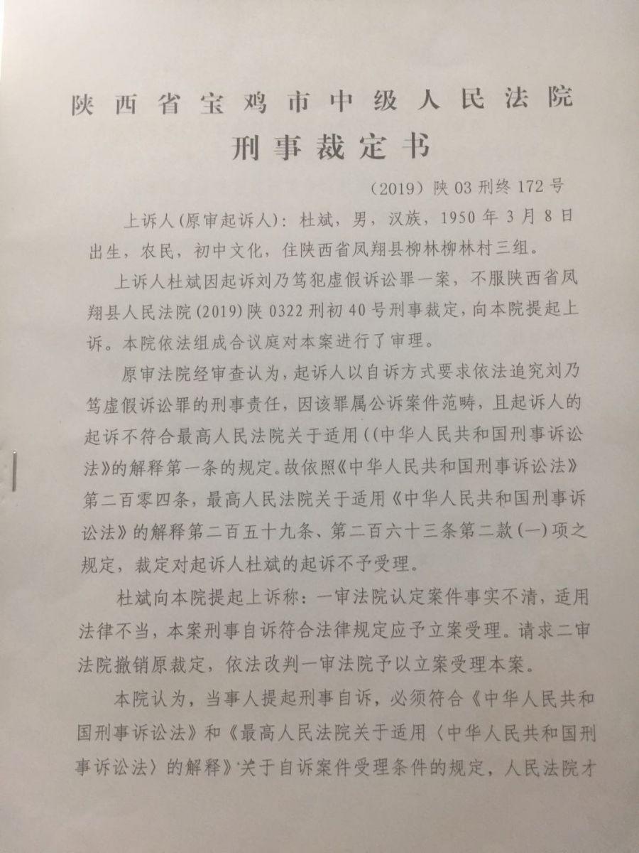 致陕西省高院刑事附带民事自诉案申诉状_图1-7