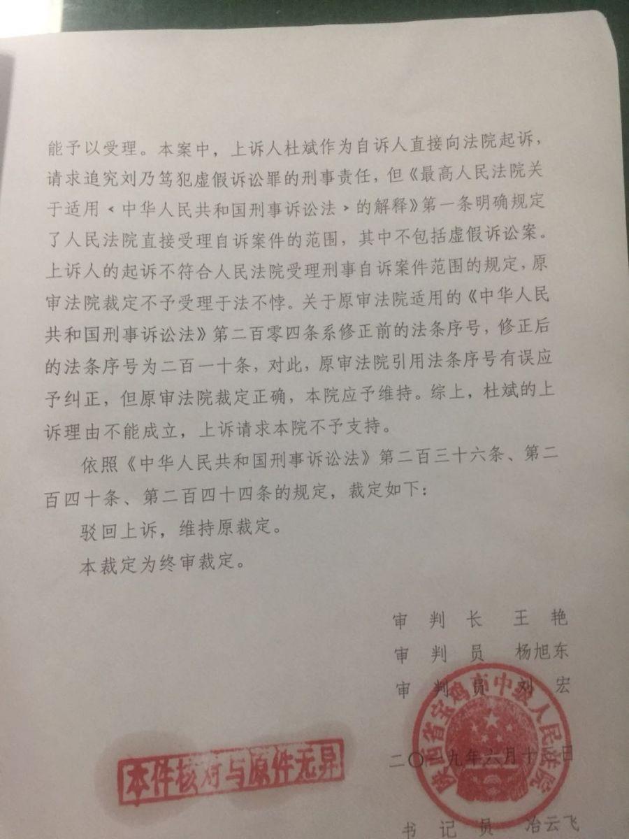 致陕西省高院刑事附带民事自诉案申诉状_图1-8