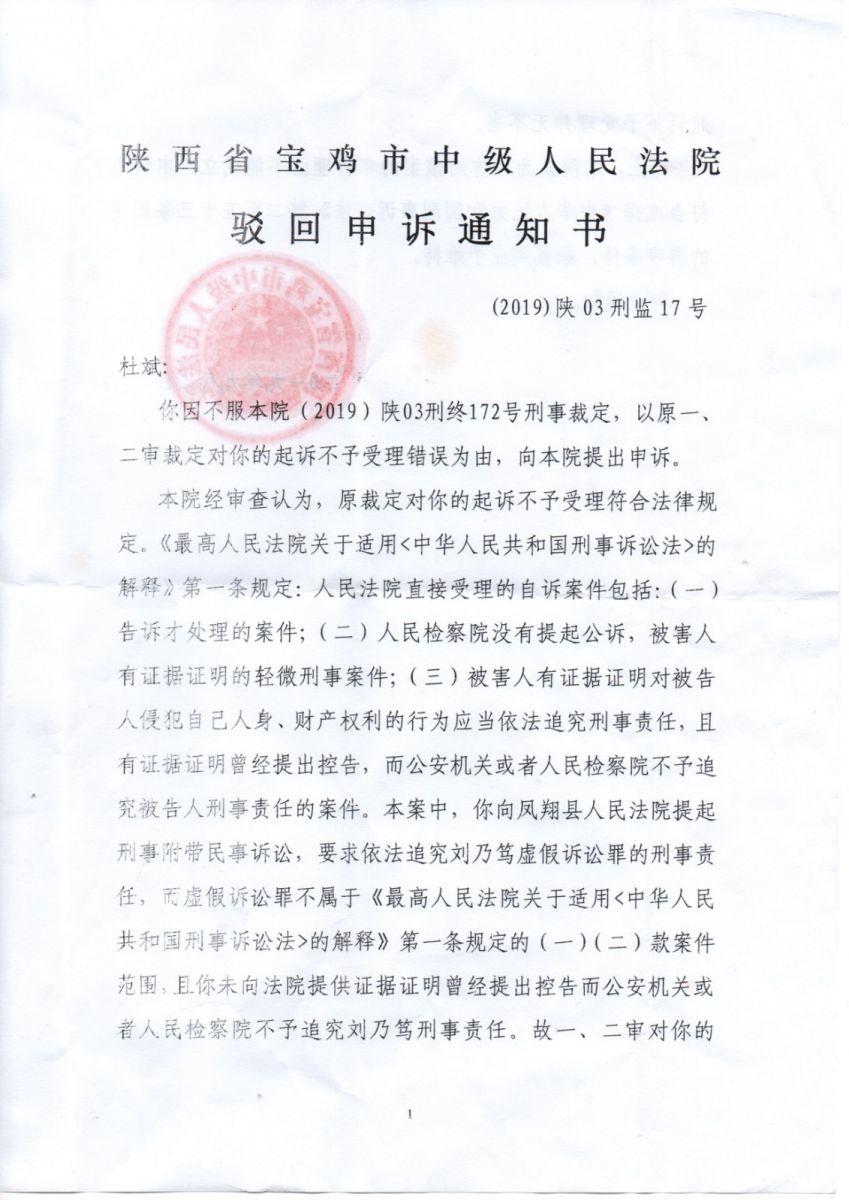 致陕西省高院刑事附带民事自诉案申诉状_图1-9