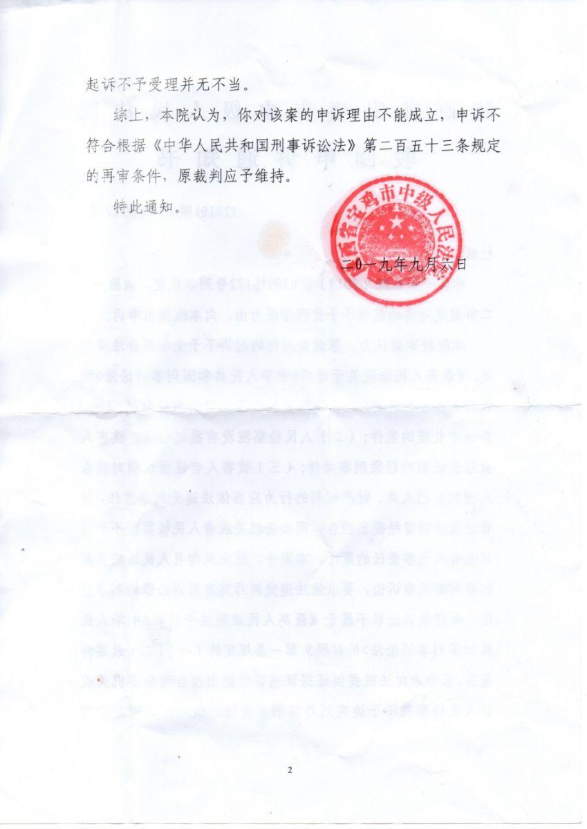 致陕西省高院刑事附带民事自诉案申诉状_图1-10