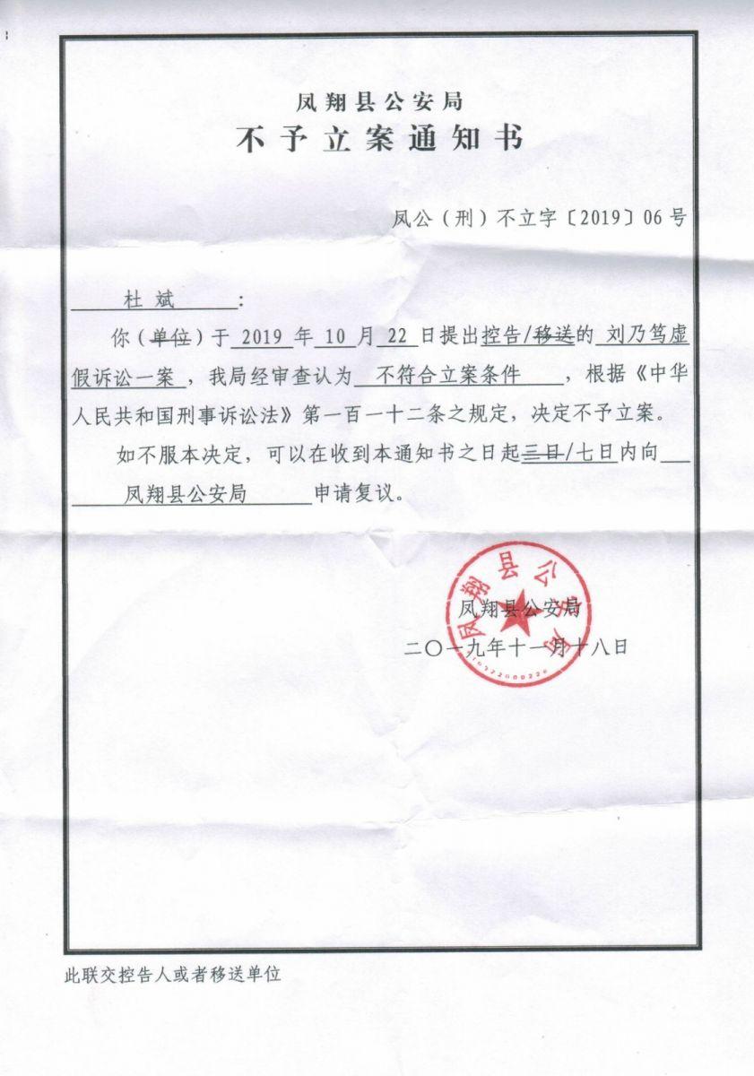 致陕西省高院刑事附带民事自诉案申诉状_图1-11