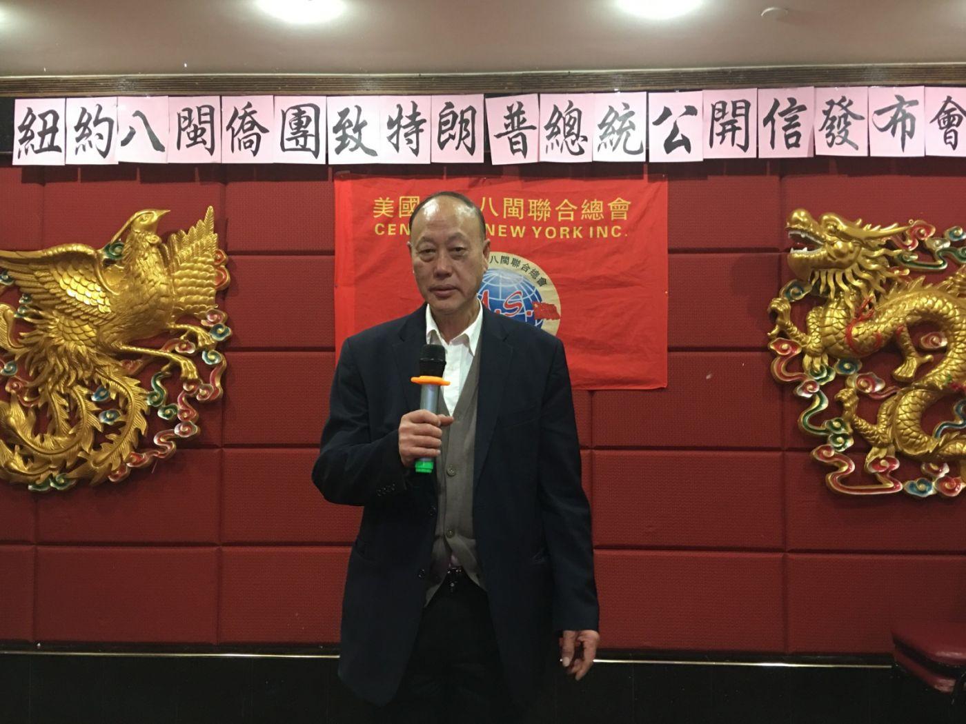 纽约八闽侨团致特朗普总统公开信发布会_图1-4