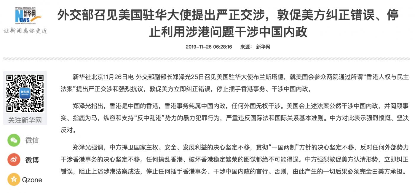 """中方打""""组合拳""""阻止美方""""涉港法案""""_图1-1"""