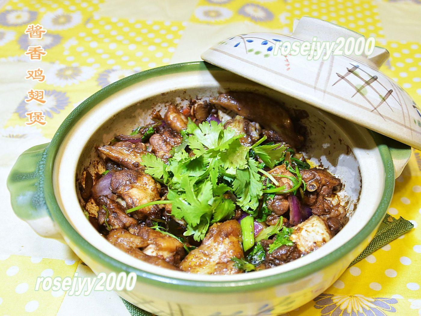 酱香鸡翅煲_图1-1