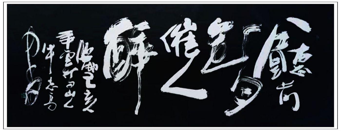 牛志高书法----2019.12.2_图1-1