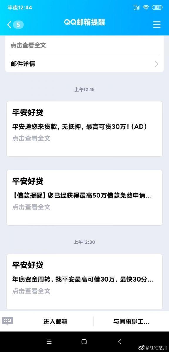 中国平安又找我的麻烦了!_图1-4