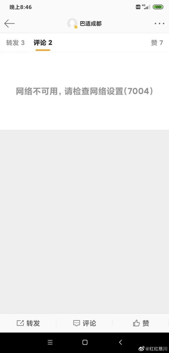 成都的中国电信不给力_图1-4