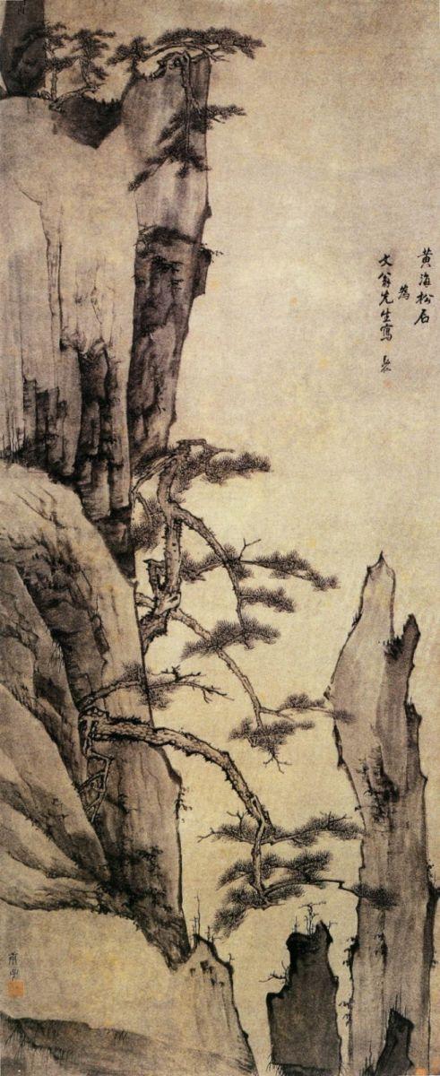 中国画·古松观止 第二部分_图1-4