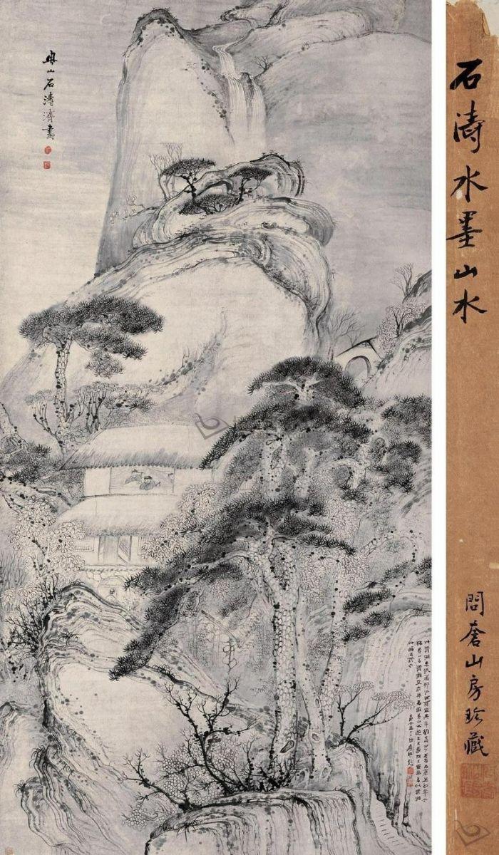 中国画·古松观止 第二部分_图1-17