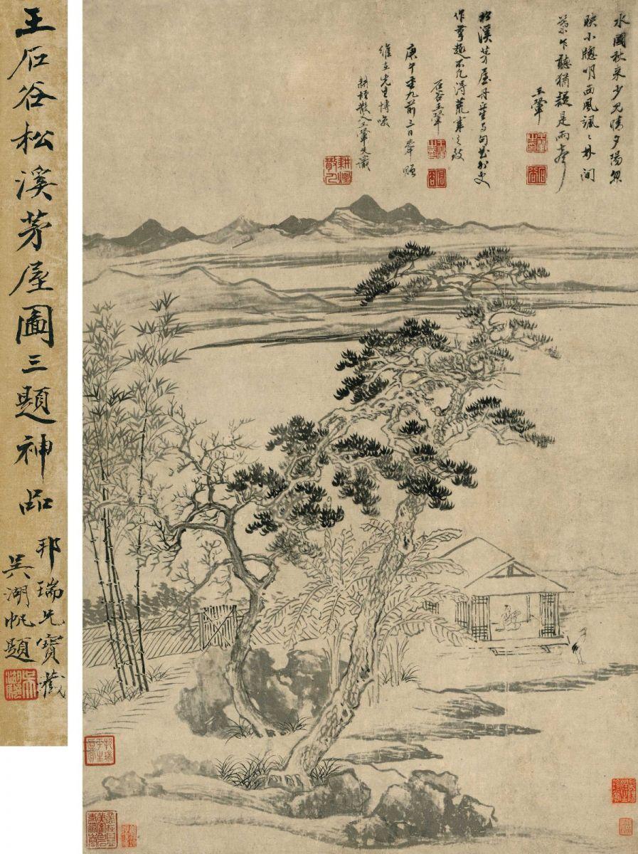 中国画·古松观止 第二部分_图1-18
