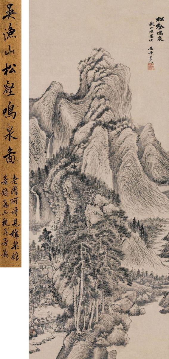 中国画·古松观止 第二部分_图1-23