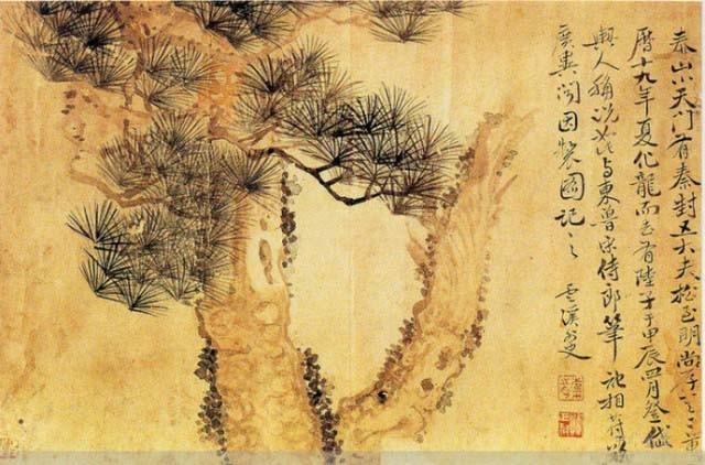 中国画·古松观止 第二部分_图1-24