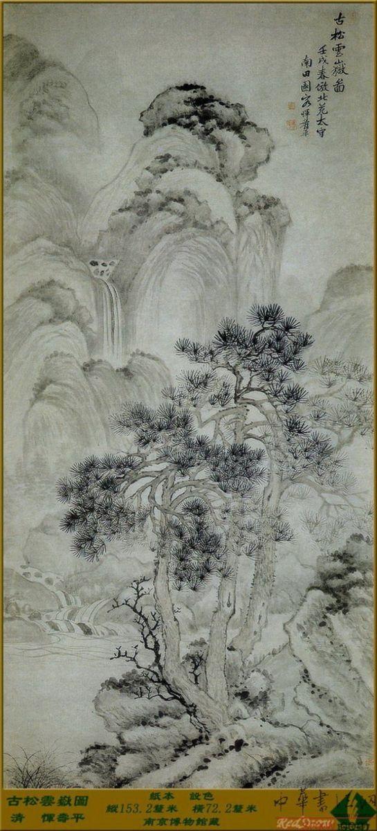 中国画·古松观止 第二部分_图1-26