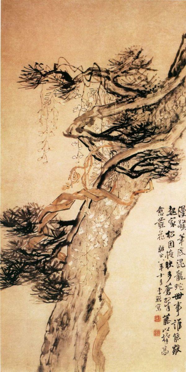 中国画·古松观止 第二部分_图1-34