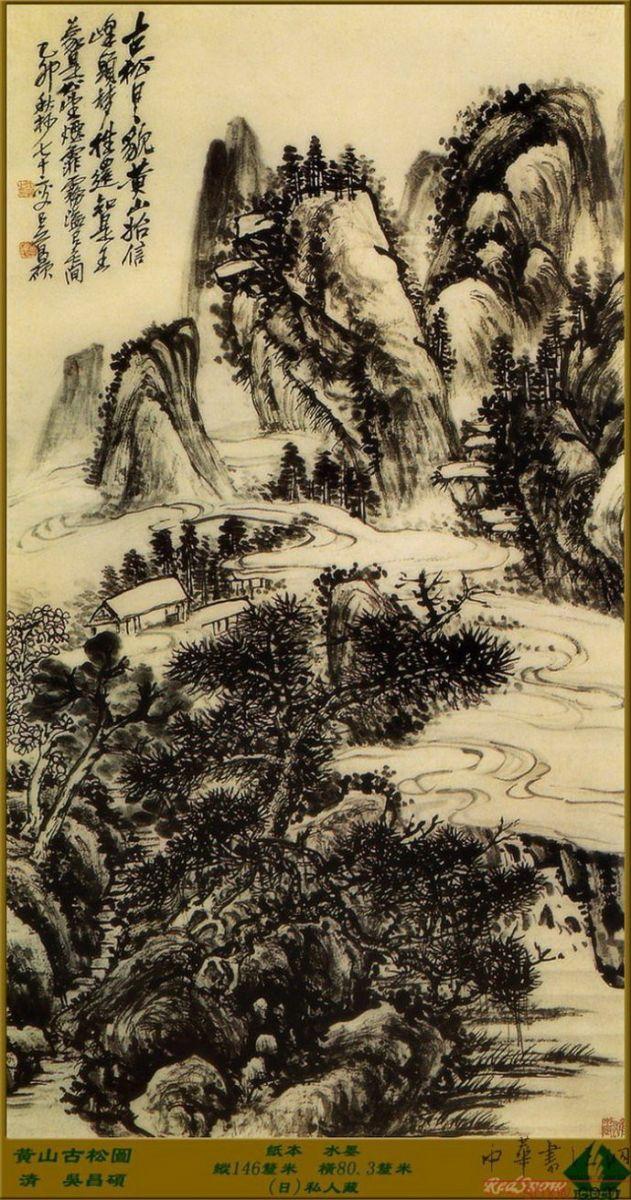 中国画·古松观止 第二部分_图1-46