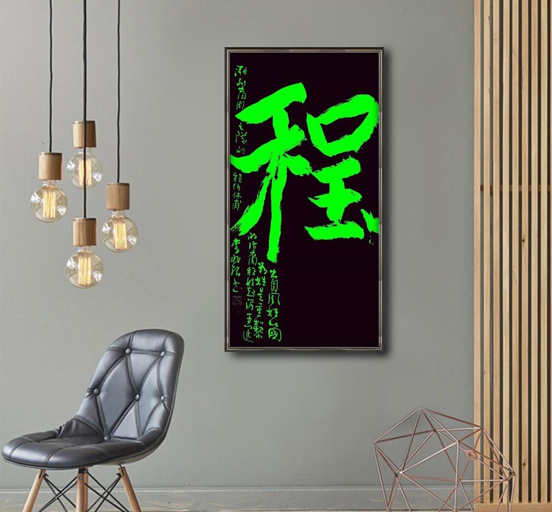 旅美書法家李兆银書寫百家姓—-五_图1-5